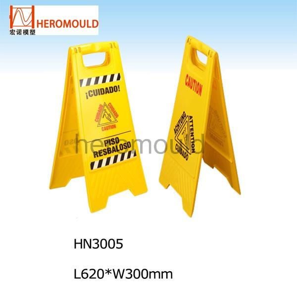 HN3005 plastic caution sign